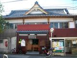 鶴の湯(東京都文京区千駄木)
