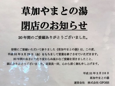 草加やまとの湯(埼玉県草加市瀬崎)