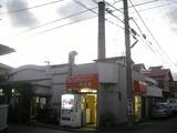 安善湯(横浜市鶴見区寛政町)