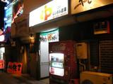 喜久の湯(横浜市保土ヶ谷区川辺町)