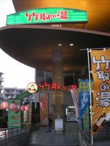 永山健康ランド竹取の湯(東京都多摩市永山)