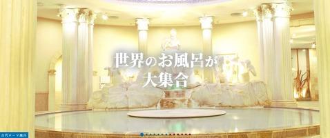 スパワールド世界の大温泉(大阪市浪速区恵美須東)