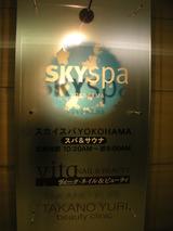 スカイスパYOKOHAMA(横浜市西区高島)