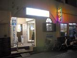 記念湯(横浜市西区戸部本町)