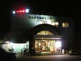 黄金温泉健康センター(甲府市上小河原町)