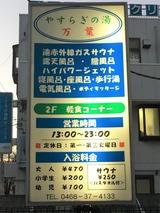 万葉湯(横須賀市久里浜)