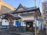 喜多の湯(東京都清瀬市元町)