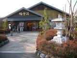 極楽湯(横浜市港南区芹が谷)