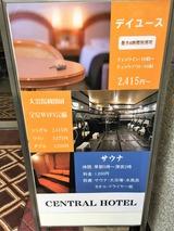 神田セントラルホテル(東京都千代田区内神田)