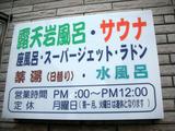 松の湯(東京都八王子市小門町)