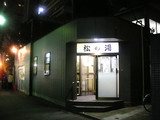松の湯(東京都新宿区)