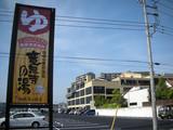 竜泉寺の湯(茅ヶ崎市中島)