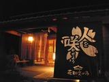 おがわ温泉花和楽の湯(埼玉県小川町角山)