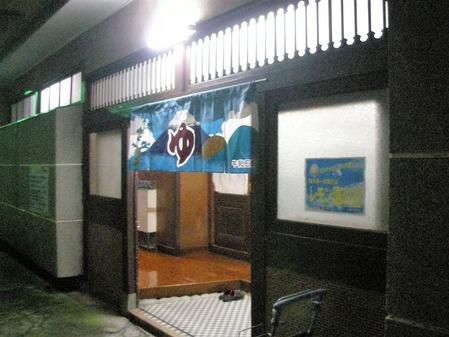 梅の湯(東京都町田市森野)