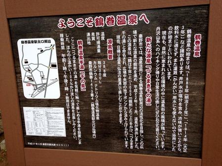 鶴巻温泉駅前・手湯