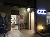 世界湯(東京都新宿区高田馬場)