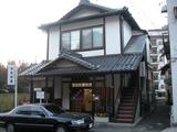 仙気の湯(長野県松本市浅間温泉)