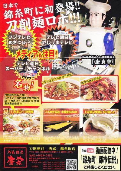 刀削麺荘 唐家