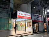 サウナ&カプセル ミナミ 立川店(東京都立川市柴崎町)