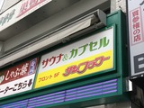サウナ&カプセル サンフラワー(東京都豊島区巣鴨)