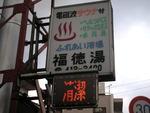 福徳湯(横浜市神奈川区神大寺)
