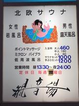 観音湯(東京都渋谷区幡ヶ谷)