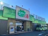 みのりの湯 柏健康センター(千葉県柏市十余二)