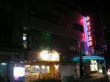 恵びす温泉(横浜市中区山下町)