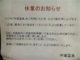 平塚温泉休業のお知らせ