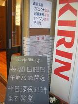 朝日湯(東京都台東区谷中)