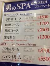 サウナレインボー新小岩店(東京都葛飾区新小岩)
