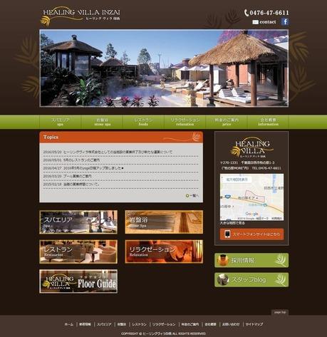 ヒーリングヴィラ印西ホームページ