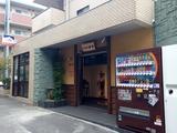 栄湯(東京都渋谷区笹塚)