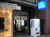 金春湯(東京都中央区銀座)