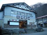 元湯夏油(岩手県北上市)