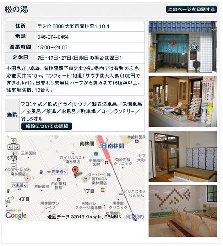 松の湯(神奈川県浴場組合)