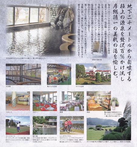 亀山温泉ホテル(千葉県君津市豊田)