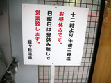 緑ヶ丘温泉(山梨県甲府市緑ヶ丘)