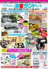 ファミリー湯宴ランド小岩(東京都江戸川区南小岩)