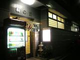 梅の湯(東京都千代田区神田神保町)