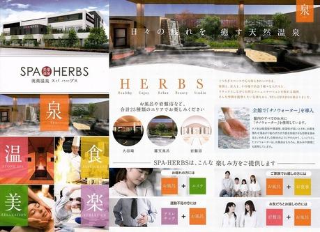 美楽温泉 SPA HERBS(さいたま市北区植竹町)