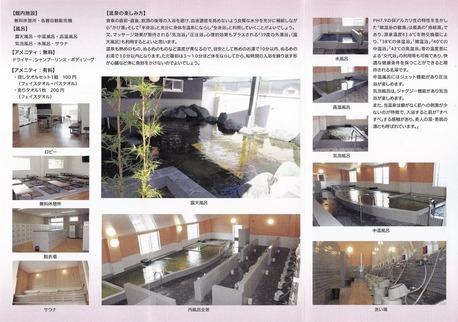 桜湯(山梨県昭和町西条)
