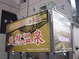 新横浜フジビューホテル(横浜市港北区新横浜)