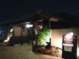 なめがわ温泉 花和楽の湯(埼玉県滑川町羽尾)