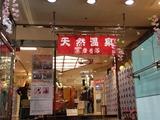 スーパー銭湯 湯の森所沢(埼玉県所沢市下安松)