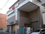 反町浴場(横浜市神奈川区上反町)