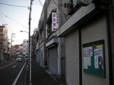 松島館(横浜市西区戸部町)