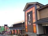 竜泉寺の湯 八王子みなみ野店(東京都八王子市片倉町)