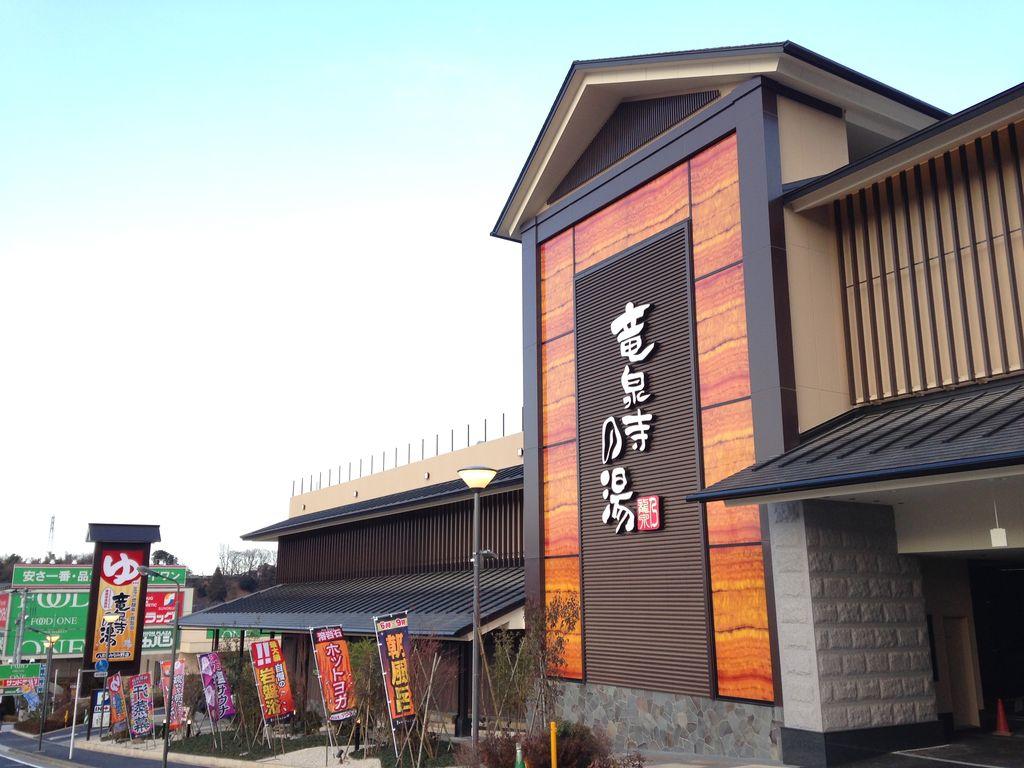 竜泉 寺 の 湯 宿泊