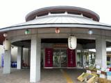 村山温泉かたくりの湯(武蔵村山市)